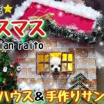 【クリスマス】真似したい♪ポメラニアンちゃんにサンタハウスと衣装をDIY♡